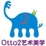 济南Otto2艺术美学