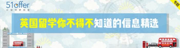北京51offer留学-优惠信息