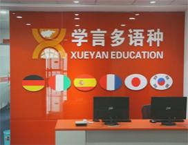 杭州学言教育照片