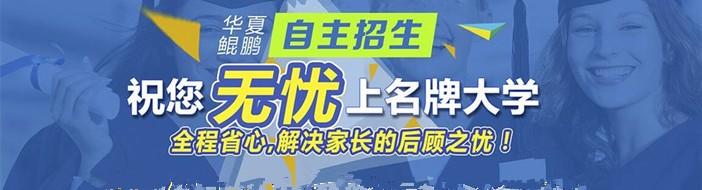 长沙华夏鲲鹏教育-优惠信息