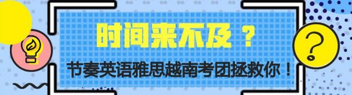 南京节奏英语-优惠信息