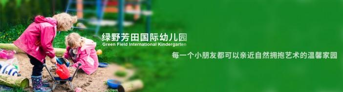 深圳绿野芳田国际幼儿园-优惠信息