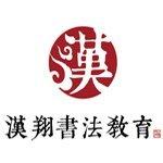 深圳汉翔书法教育