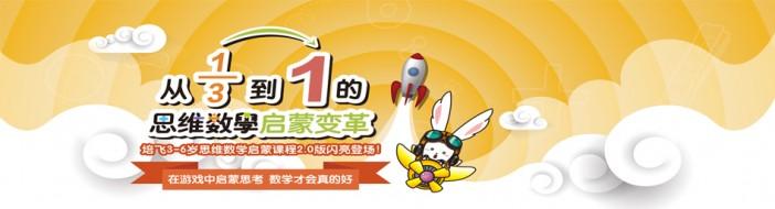 北京培飞思维数学-优惠信息