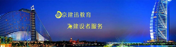 南京建迅教育-优惠信息