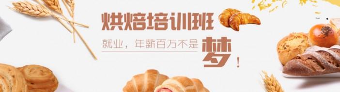 杭州星曜堂国际厨艺学院-优惠信息