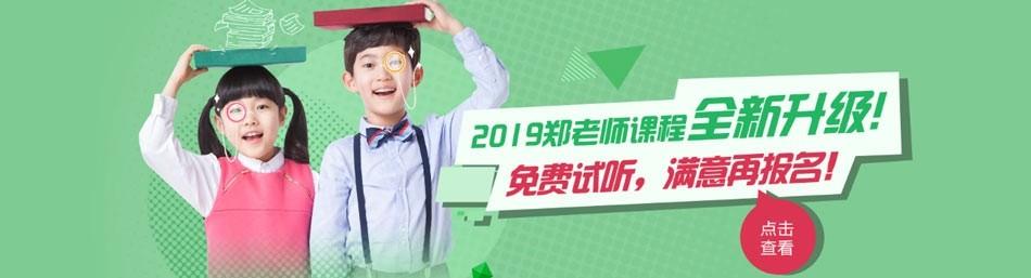 济南郑老师教育-优惠信息