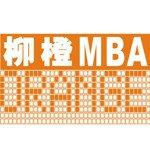 成都柳橙MBA