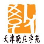 天津晓庄学苑