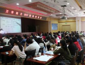 北京海文考研学校照片