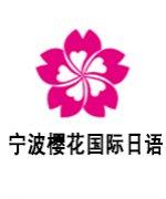 宁波樱花国际日语-杨晶