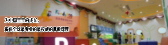 青岛亲亲袋鼠早教-优惠信息