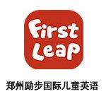 郑州励步国际儿童英语