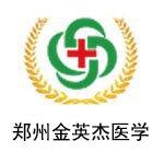 郑州金英杰医学教育