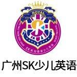 广州SK少儿英语
