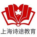 上海诗途教育