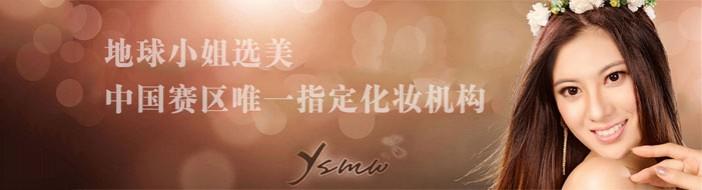 上海伊尚美薇化妆学校-优惠信息