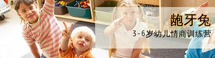 无锡龅牙兔儿童情商乐园-优惠信息