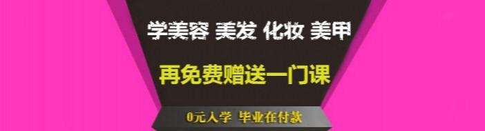 深圳新时代美容美发化妆学校-优惠信息