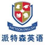 哈尔滨派特森英语