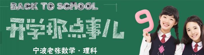 宁波老张数学-优惠信息
