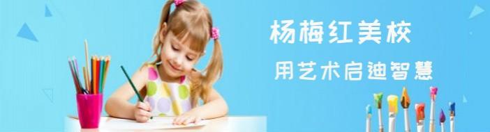 武汉杨梅红国际私立美校-优惠信息