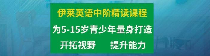 上海伊莱英语-优惠信息