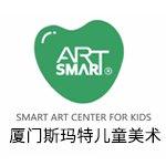 厦门斯玛特儿童美术中心