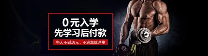 北京星航道健身学院-优惠信息