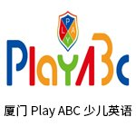厦门PlayABC少儿英语