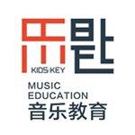 深圳乐匙音乐教育
