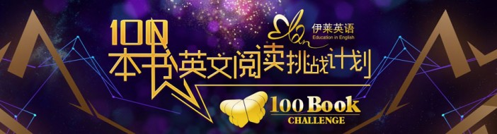 北京伊莱英语-优惠信息