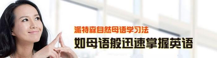 深圳派特森教育-优惠信息