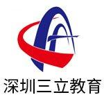 深圳三立教育