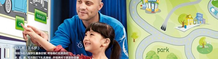 北京迪士尼英语-优惠信息