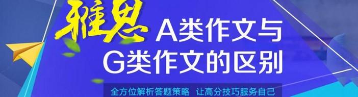 北京启德考培-优惠信息