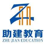 合肥助建教育