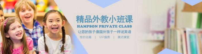 天津汉普森英语-优惠信息