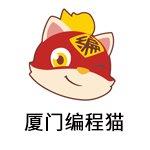 厦门编程猫