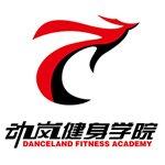 北京动岚健身学院