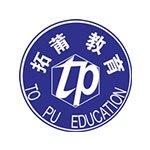 重庆拓莆教育