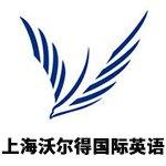 上海沃尔得国际英语