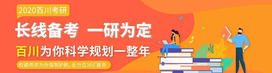 必赢客户端百川教育-优惠信息