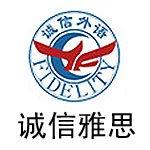 北京诚信外语学校