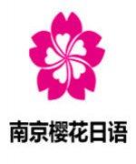 南京樱花国际日语 -杨晶