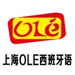 上海OLE西班牙语培训学校