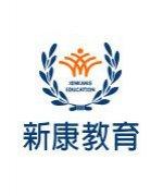 上海新康教育-行业专家