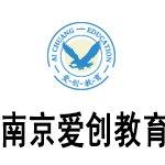 南京爱创教育