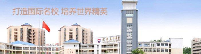 深圳美中学校-优惠信息
