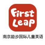 南京励步国际儿童英语